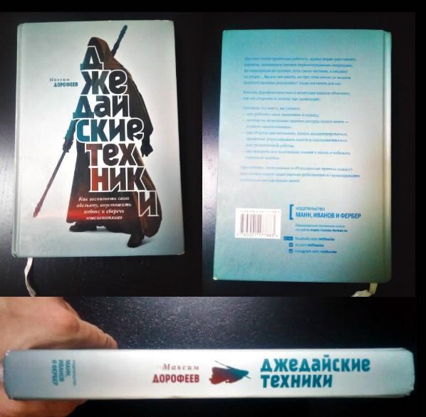 Оформление книги Джедайские техники
