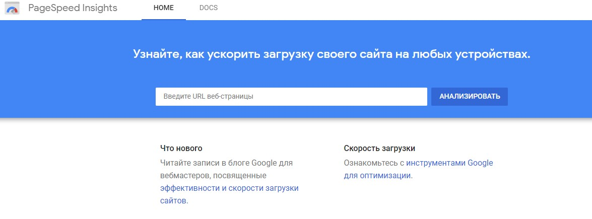 PageSpeed окно