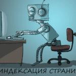 Как проверить страницу на индексацию в Яндекс и Google?