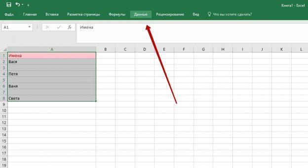 Данные Excel