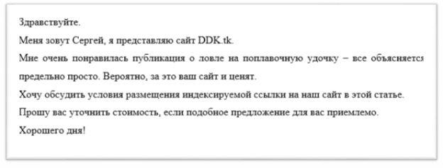 Письмо аутрич